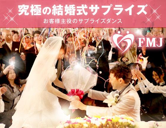究極の結婚式サプライズ